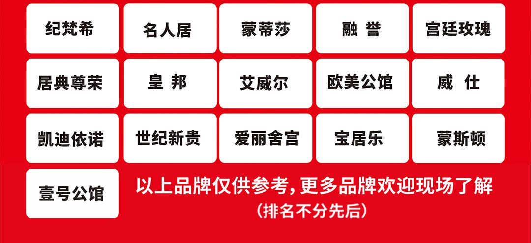 福永红树湾-家具品牌墙_09.jpg
