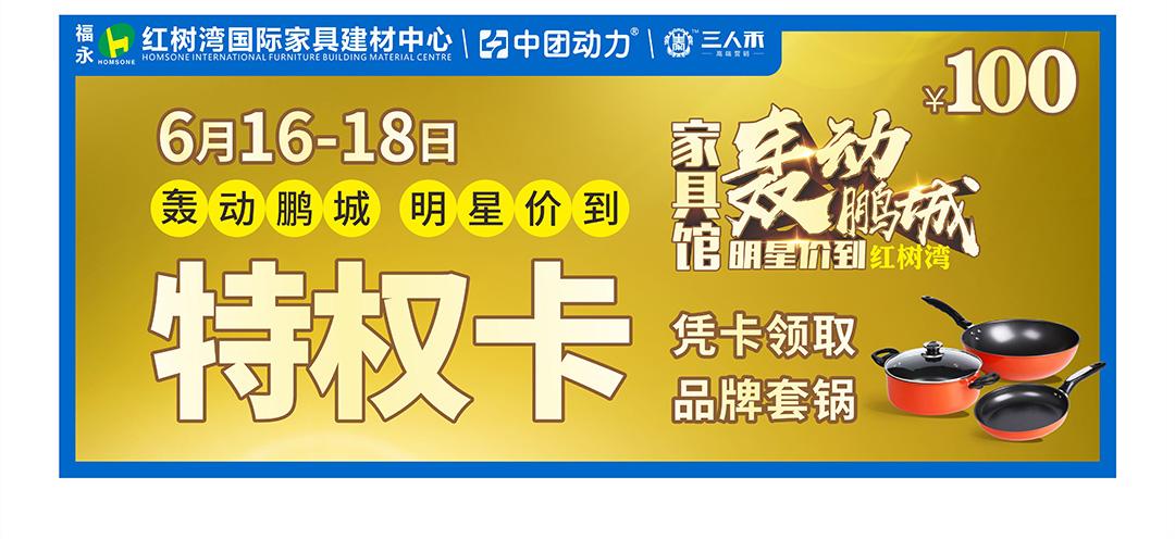福永红树湾-建材新特权卡_02.jpg