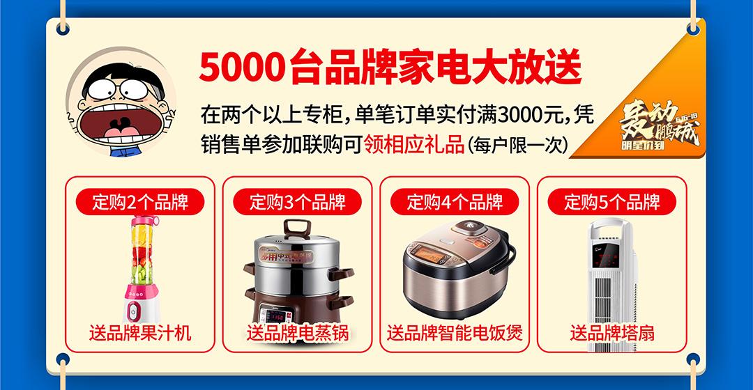 福永红树湾-建材新优惠_06.jpg