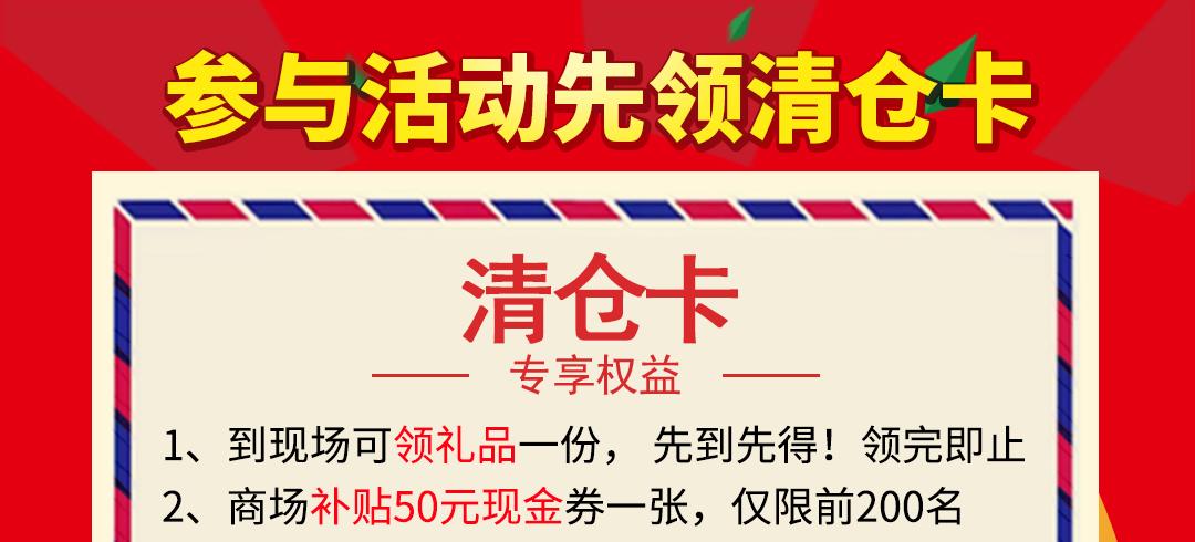 泥岗金海马-页面清仓卡2_01.jpg