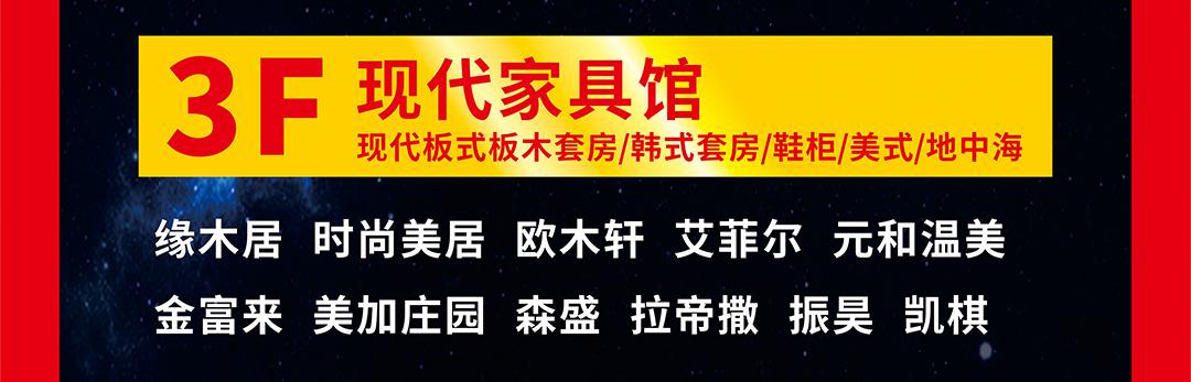 泥岗金海马-楼层品牌分布图(红色)_03.jpg
