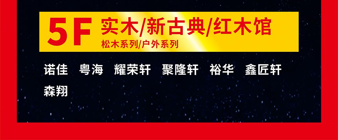 泥岗金海马-楼层品牌分布图(红色)_05.jpg