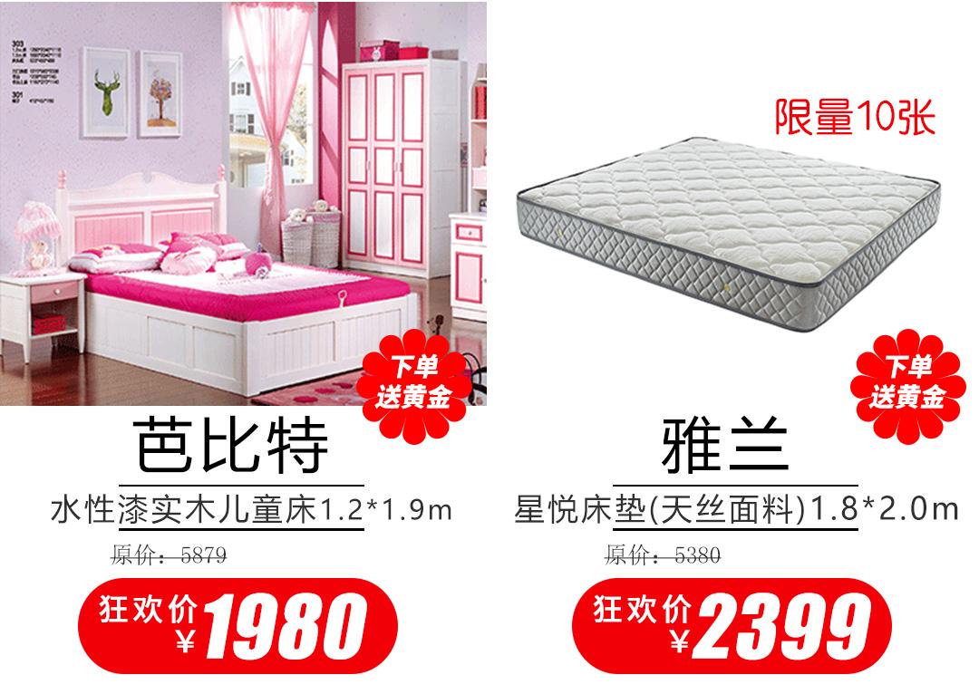 福永红树湾-总页面家具爆款_05.jpg