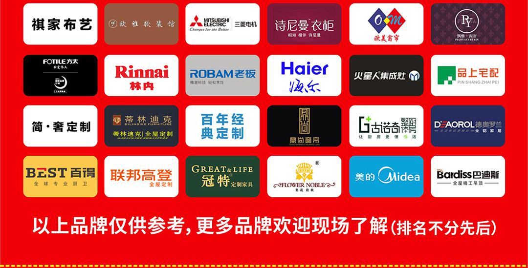 福永红树湾-总页面品牌墙_04.jpg