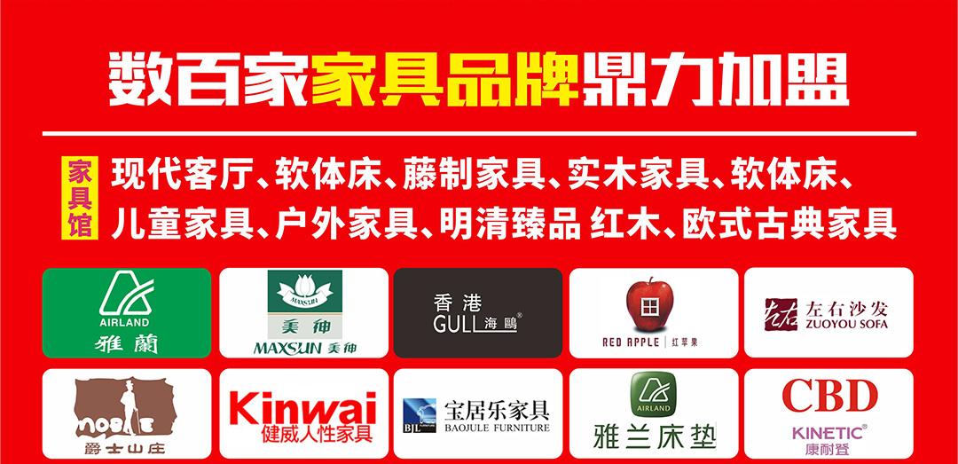 福永红树湾-总页面品牌墙_05.jpg
