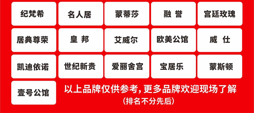 福永红树湾-总页面品牌墙_12.jpg