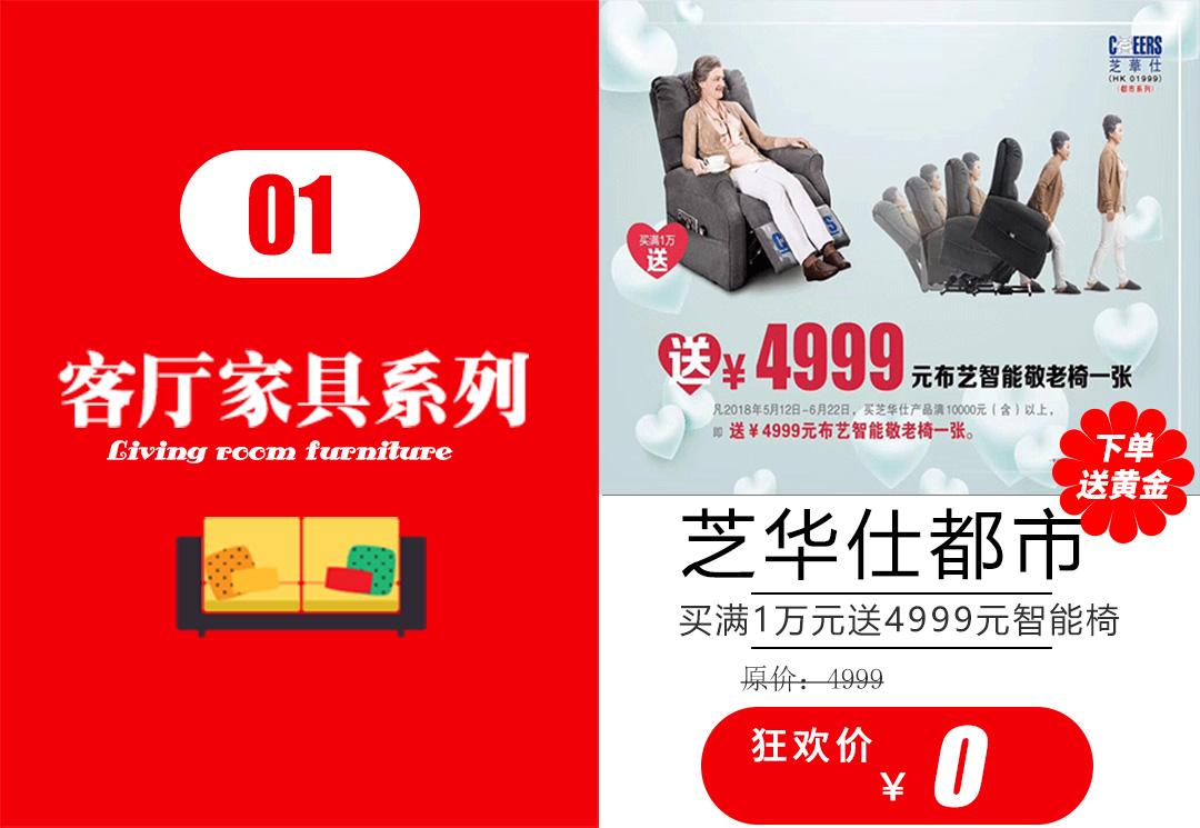 福永红树湾-总页面家具爆款_01.jpg