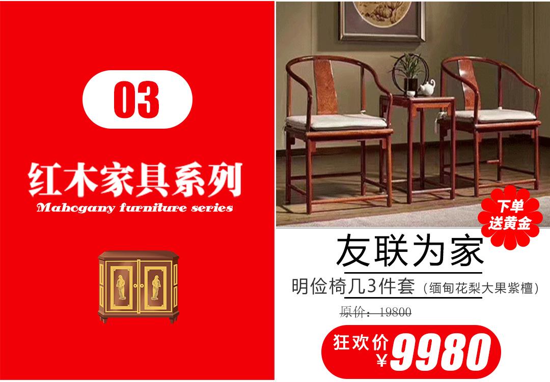 福永红树湾-总页面家具爆款_07.jpg