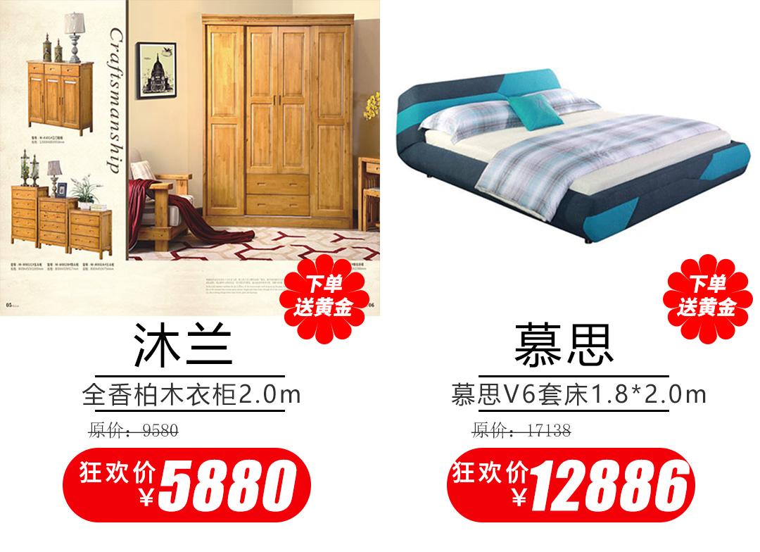 福永红树湾-总页面家具爆款_06.jpg