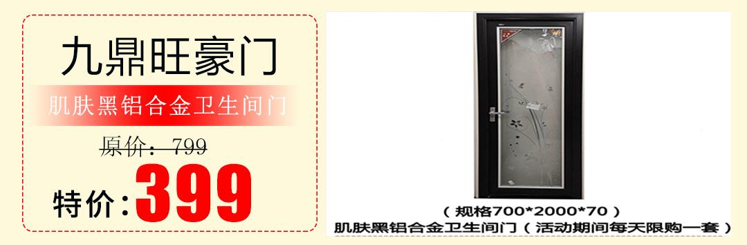 福永-建材H5爆款_07.jpg