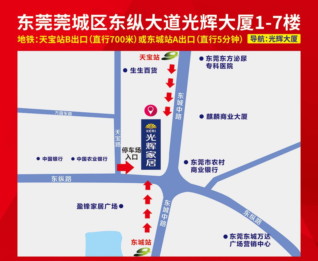 光辉莞城总店-地图_01.jpg