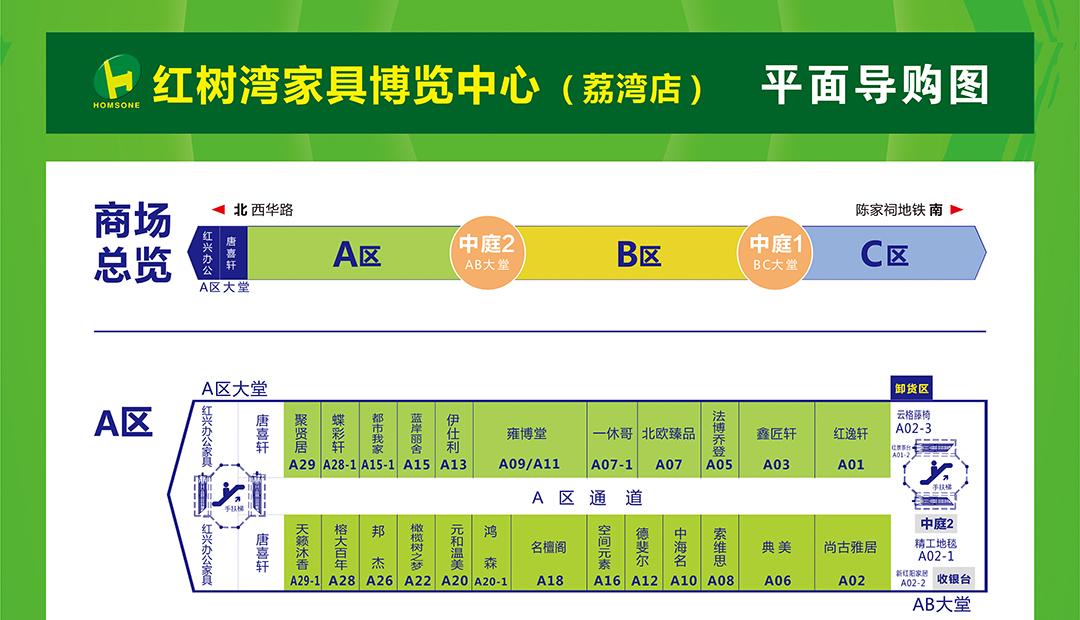 荔湾红树湾-品牌墙+平面图_06.jpg