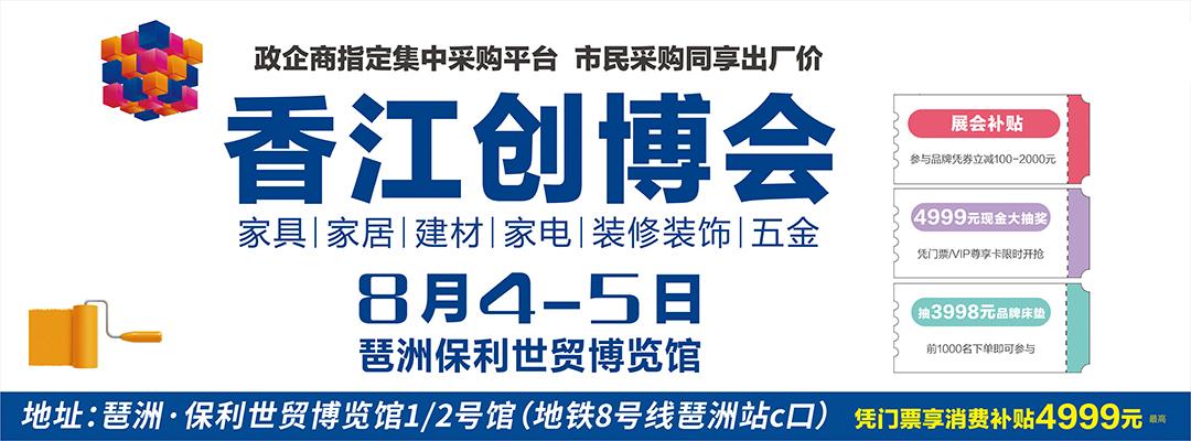 香江创博会