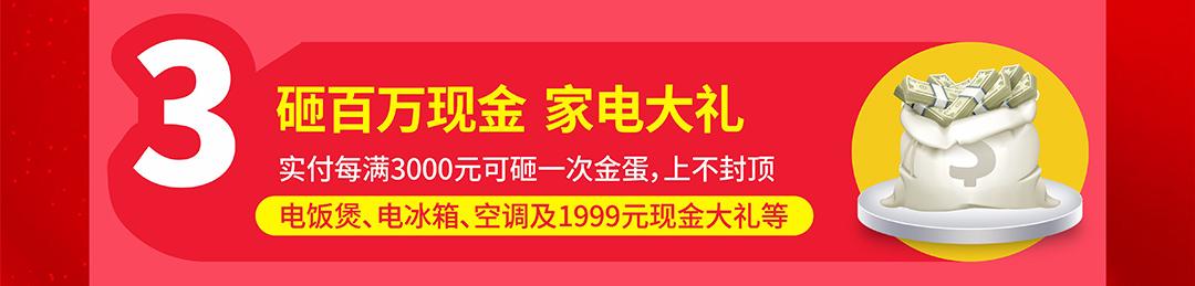 西乡松宝大-页面优惠_04.jpg
