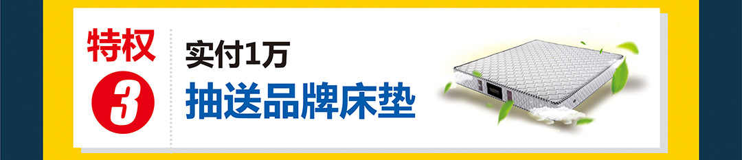成都香江-页面优惠_06.jpg