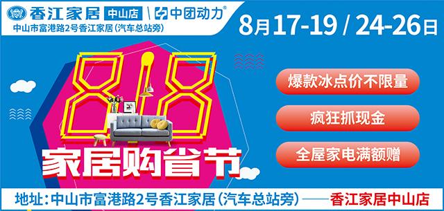 【家具卖场】8月17-19 / 24-26日 香江家居(中山店)8.18家居购省节