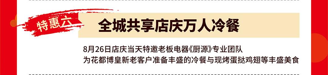 花都博皇家居-页面优惠_07.jpg