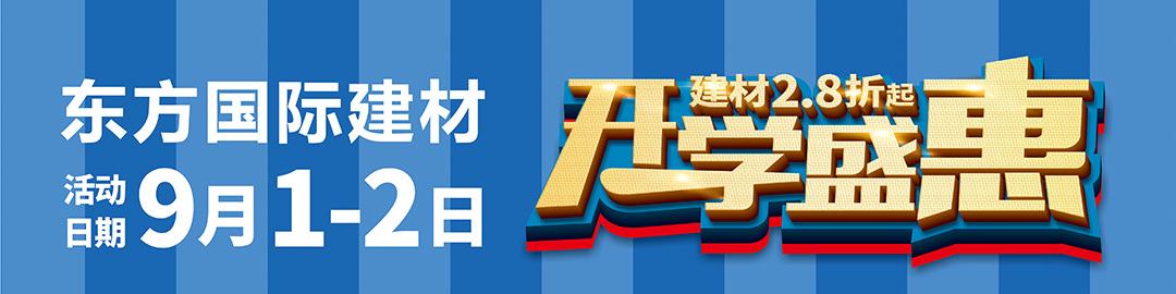 东方建材-页面优惠_02.jpg