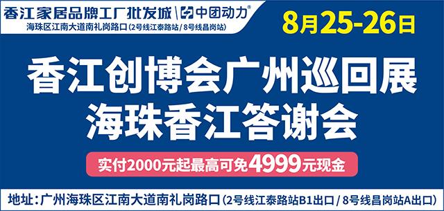【家具卖场】8月25-26日海珠香江家居答谢会,家具低至2.8折,折后再返5000元现金,订单再抽4999元现金免单!