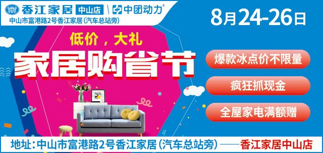 【家具卖场】8月24-26日 香江家居(中山店)家居购省节