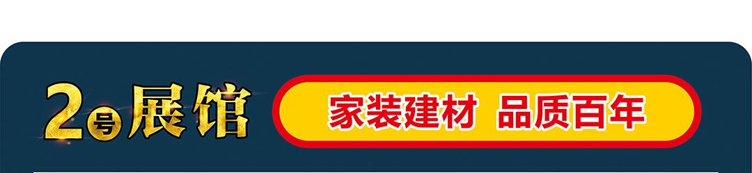成都香江-2号馆建材_01.jpg