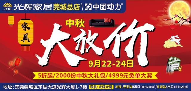 【家具卖场】9月22-24日 光辉家居(莞城总店)中秋家具 大放价