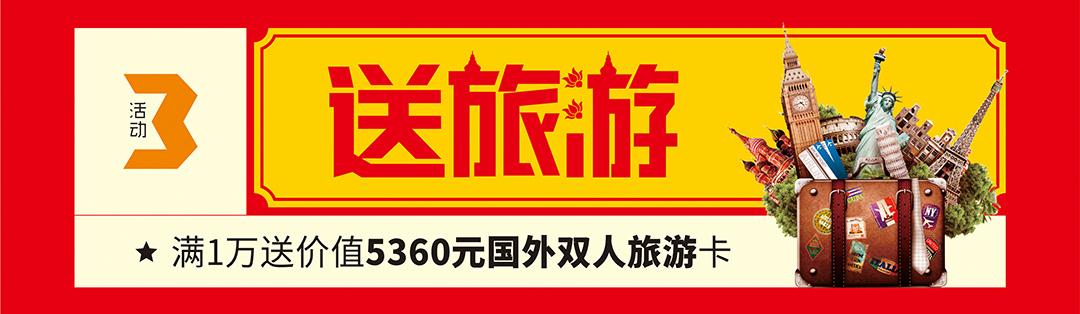 芳村博皇-页面优惠_04.jpg