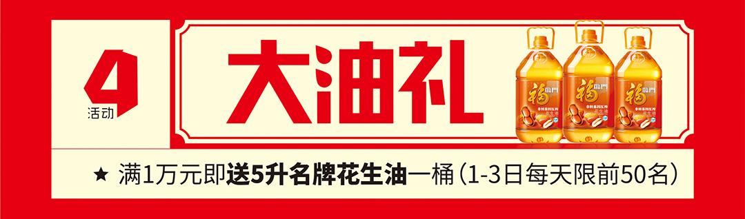 芳村博皇-页面优惠_05.jpg
