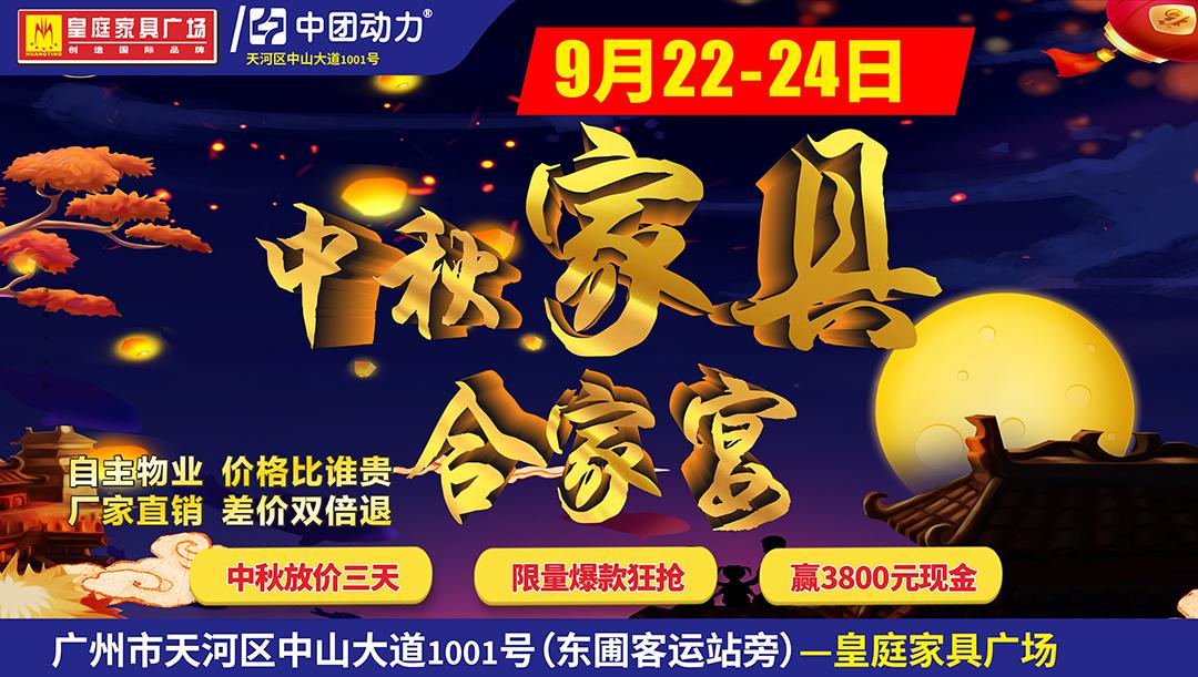 【家具卖场】9月22-24日 皇庭家具广场