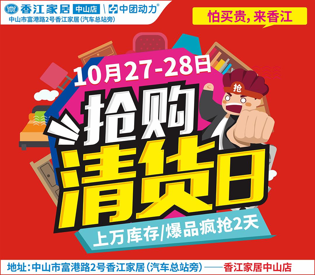 【仅限今天】10月27-28日 香江家居(抢购清货日)省上几千