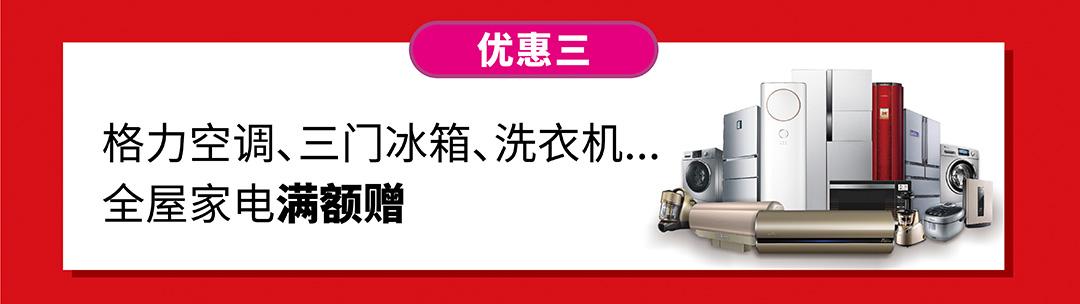 中山香江-页面优惠_04.jpg