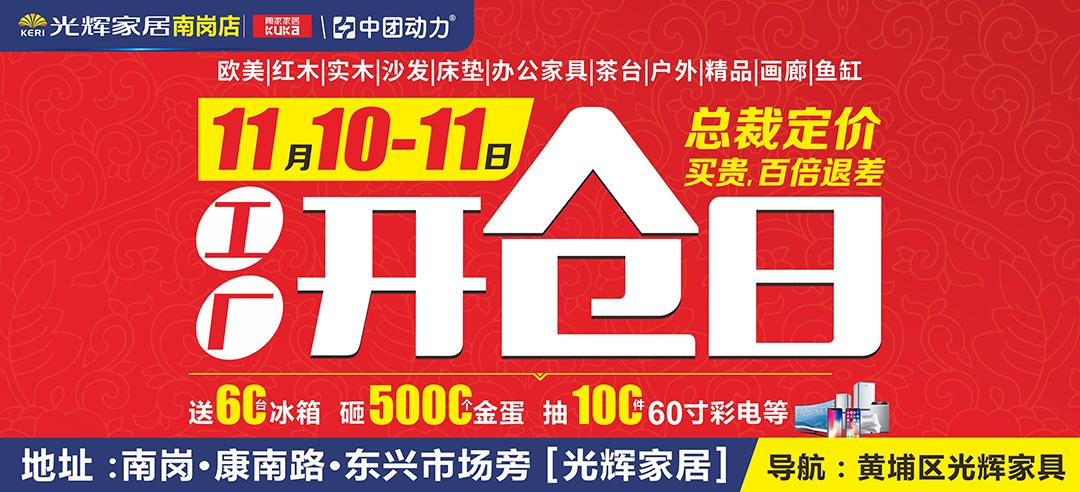 【家居】11月10-11日 光辉家居 (南岗店)工厂开仓日