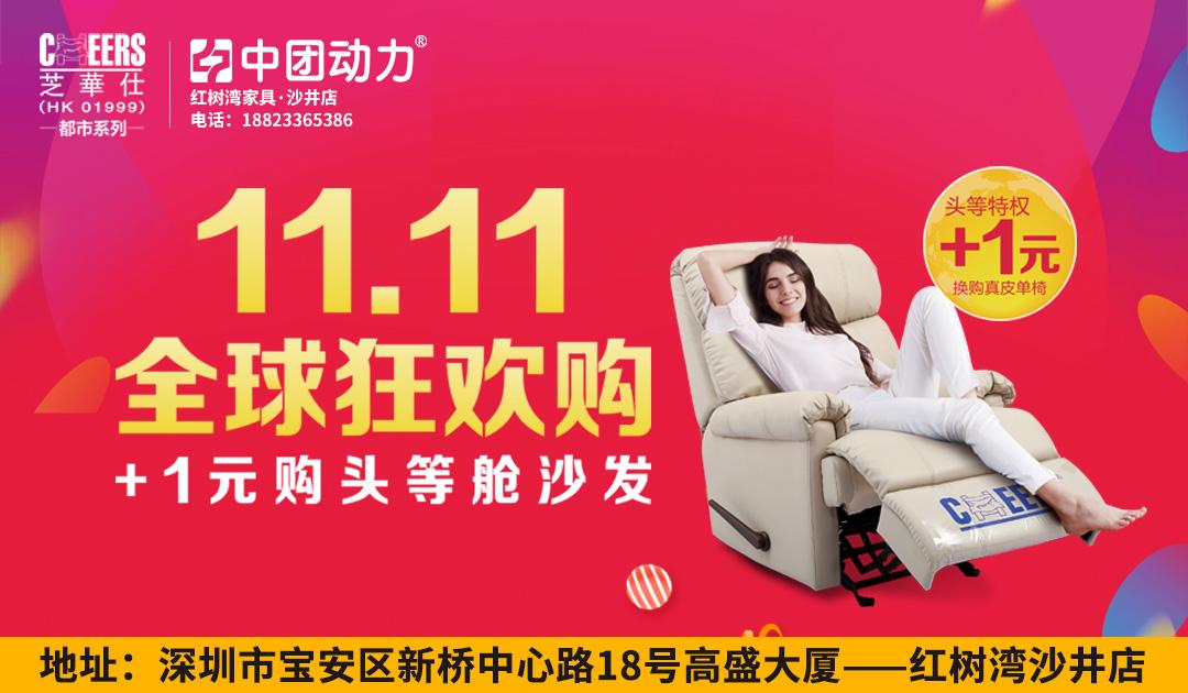 【芝华仕】11月11日红树湾(沙井店)全球狂欢购 !