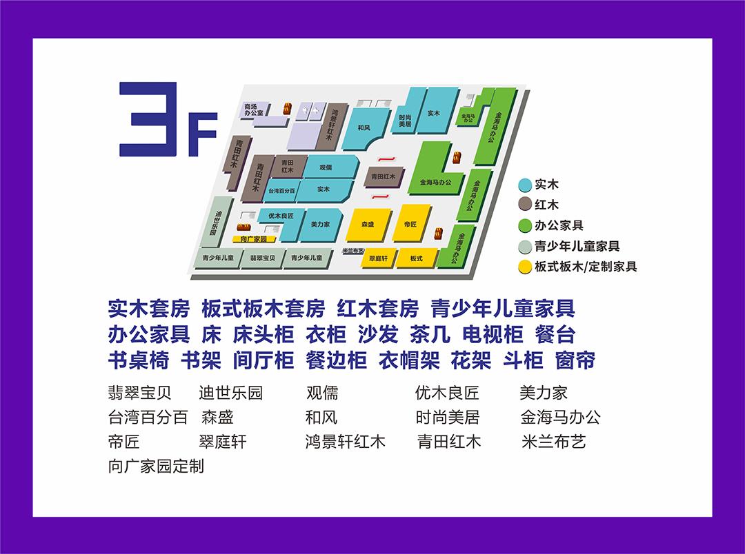 东莞香江---页面楼层图3.jpg