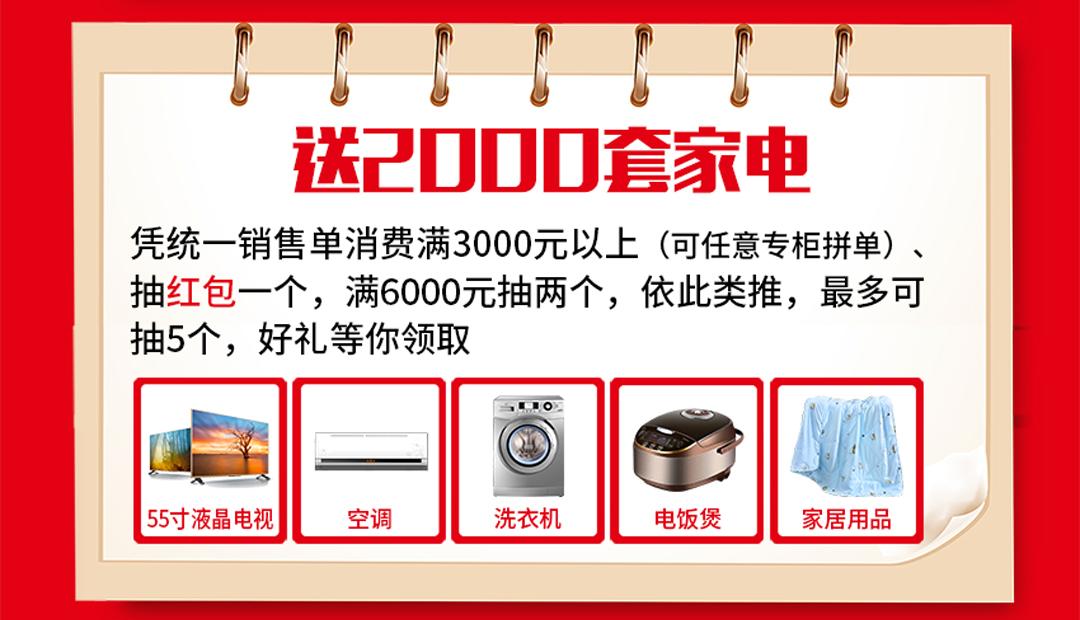红树湾荔湾店--页面优惠_04.jpg
