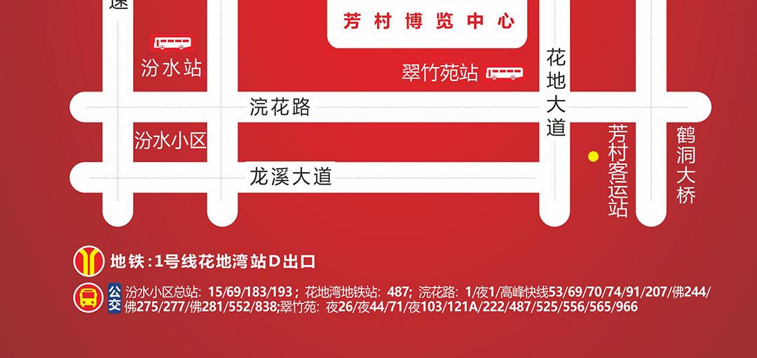 芳村金海马-地图红色背景_02.jpg