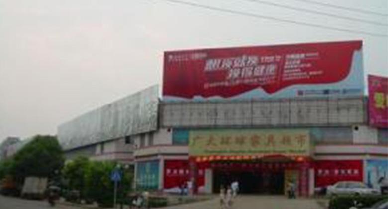 广大环球家具超市