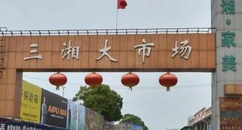 三湘家具城