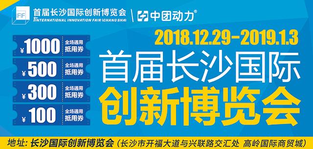 【参展官网】12月29日-1月3日 首届长沙国际创新博览会 / 全品类爆品不限量采购