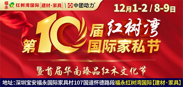 【家居】12月1-9日第十届福永红树湾国际家私节 (周末大抽奖送Iphone8)  /900名额抢最高10%现金返现/8000台家电大放送