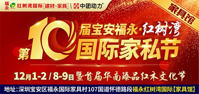 【家具】12月1-9日第十届宝安福永·红树湾国际家私节 (周末大抽奖送Iphone8)  /900名额抢最高10%现金返现/8000台家电大放送