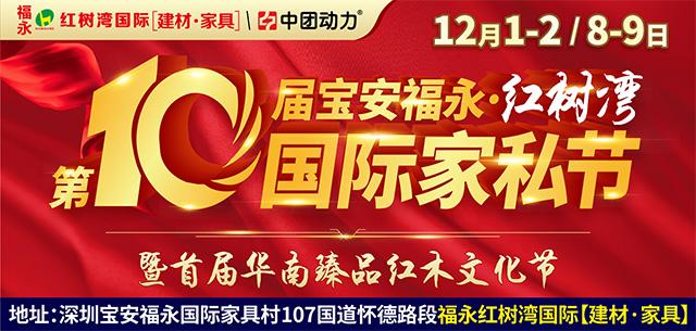 【家居】12月1-9日第十届宝安福永·红树湾国际家私节 (周末大抽奖送Iphone8)  /900名额抢最高10%现金返现/8000台家电大放送