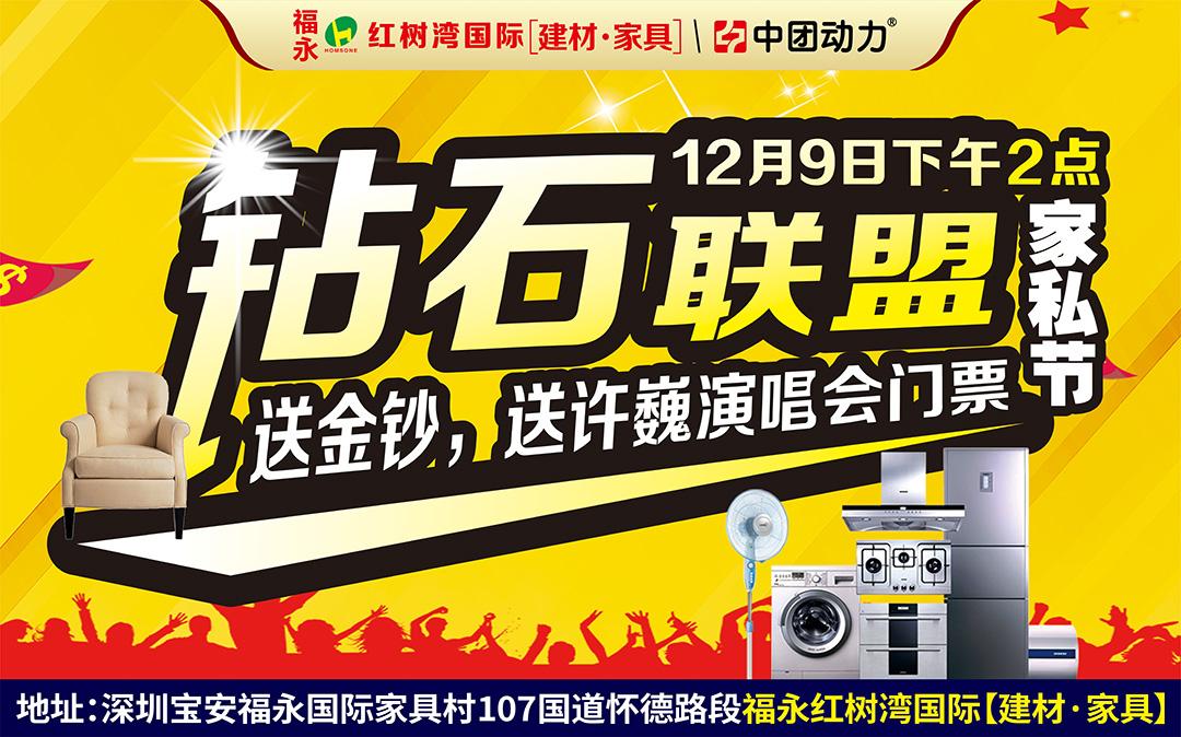 【钻石联盟】12月9日 第十届宝安福永·红树湾国际家私节——钻石联盟(周末大抽奖送Iphone8)