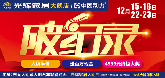 【倒计时2天】12月15-16日光辉家居(大朗店)活动破纪录 大牌半价  10000元年终分享礼