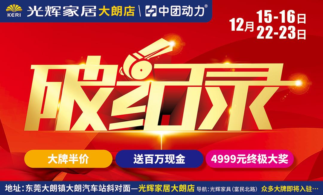 【家居特惠】12月15-16日/22-23日光辉家居(大朗店)破纪录 大牌半价  10000元年终分享礼