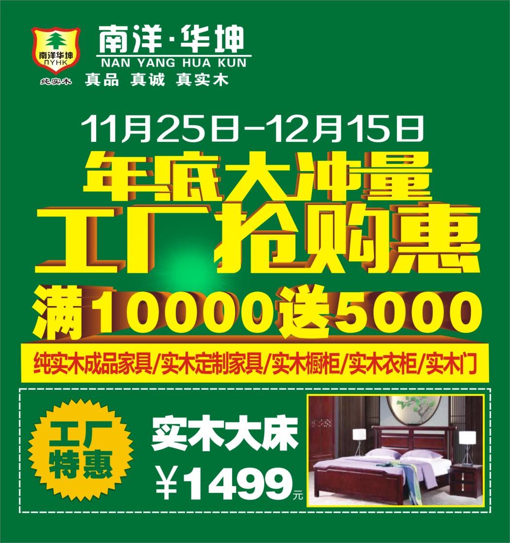 【纯实木】11月25-12月15日南洋华坤 年底大冲量工厂抢购惠