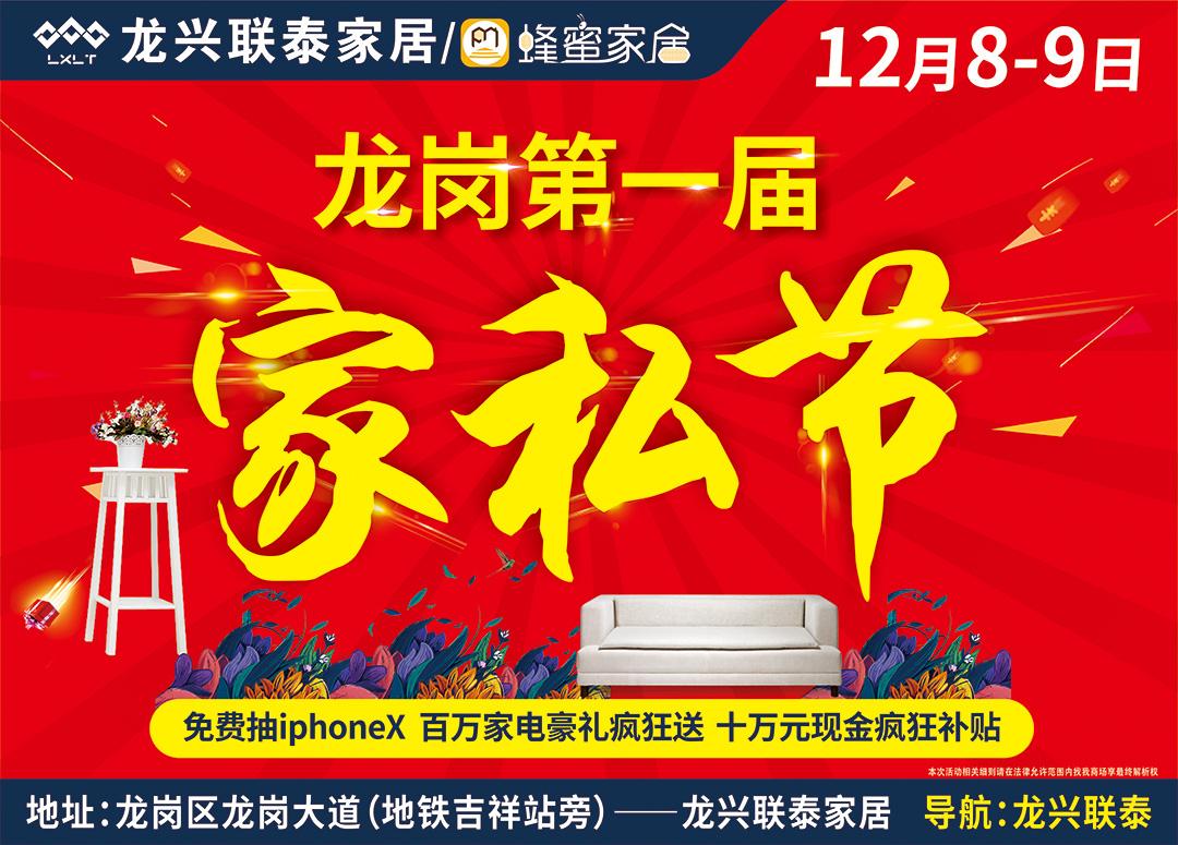 【龙岗第一届家私节】12月8-9日龙兴联泰家居 震撼来袭
