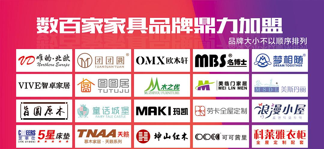 江门金海马-品牌墙+分布图_01.jpg