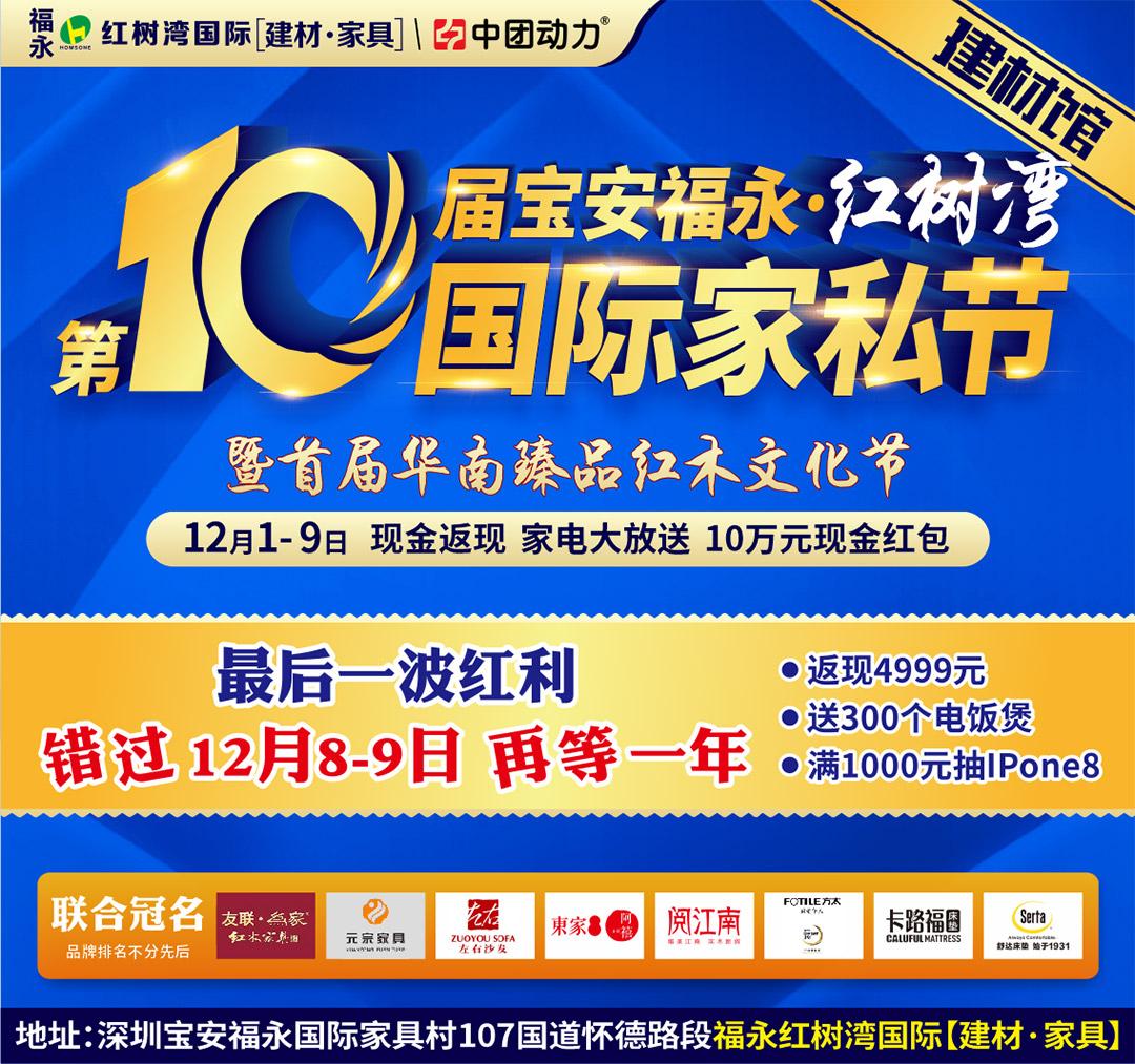 【建材】12月1-9日第十届宝安福永·红树湾国际家私节 (周末大