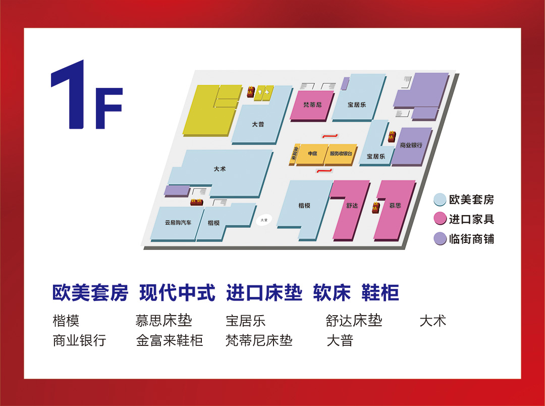 东莞香江-楼层分布图1F.jpg
